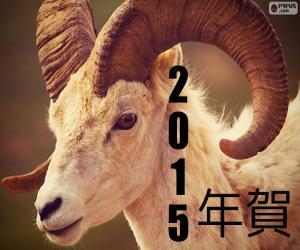 Układanka Roku drewno Koza, 2015